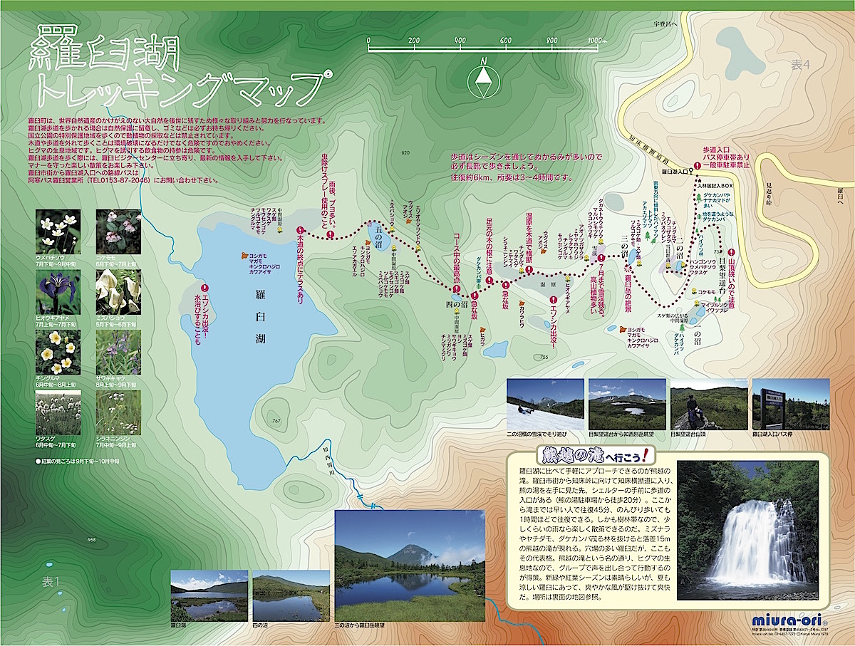 lake rausu trekking map